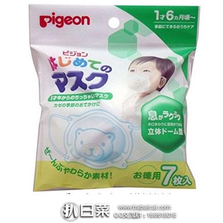 亚马逊海外购:Pigeon 贝亲 幼儿专用立体防霾口罩 7枚装 特价¥51.09,凑单直邮免运费,含税到手约¥8/只