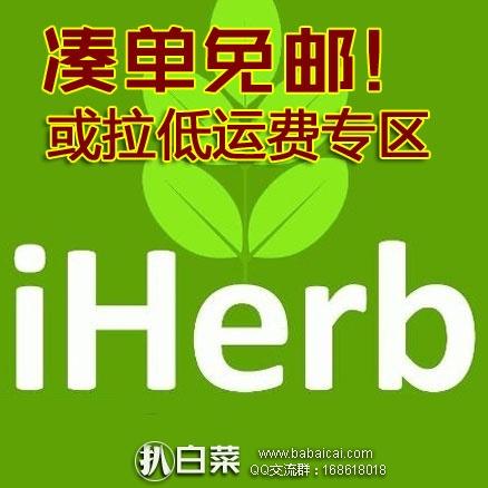 iHerb:爆料!容易凑单免邮或拉低运费的产品专区出来了,这样让大家凑单更方便啦!