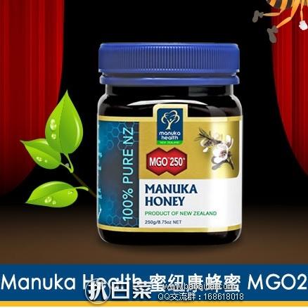 iHerb:新西兰 国宝级 Manuka Health 蜜纽康 MGO250+/UMF15+ 麦卢卡蜂蜜250g 现公码95折+2瓶95折+用码减¥20+直邮包邮包税,到手仅¥160/瓶
