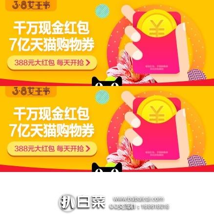 天猫商城:可领取了!2017年天猫女王节 超级现金红包领取,最高¥388