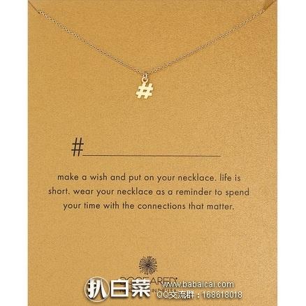 亚马逊海外购:Dogeared朵吉兒 Hashtag #型 锁骨链 特价¥127.99,凑单直邮免运费,含税到手约¥143