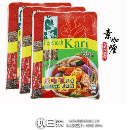 淘宝网Taobao:马来西亚进口 娘惹 纯素食清真咖喱100g*3袋 特价¥39.9,用券减¥20实付历史新低¥19.9包邮