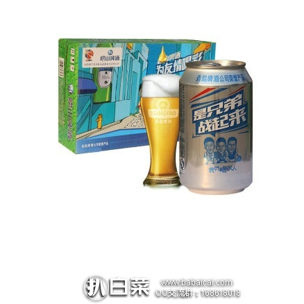 京东商城:青岛啤酒 崂山10度 330ml*24听 整箱装 限时秒杀价¥39.9