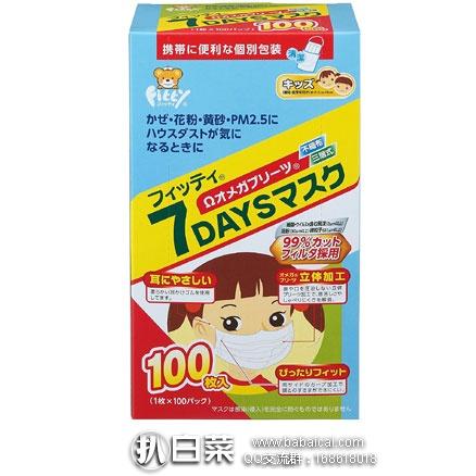 亚马逊海外购:Fitty 7Days 儿童口罩 100枚 特价¥69.68,凑单直邮免运费,含税到手仅¥78