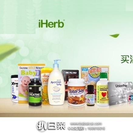 iHerb:全场$40-5+95折公码及数量9折+10%积分!澳洲Swisse全线85折、Garden of life生命花园全线9折、小熊糖85折、口腔产品9折等 !