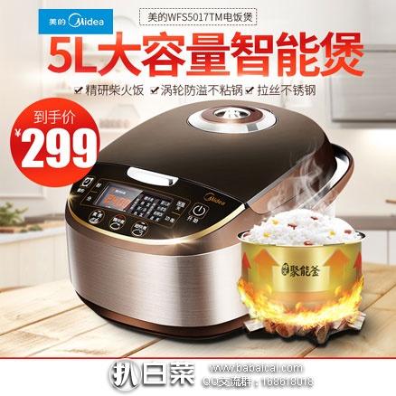 天猫商城:Midea/美的 5L大容量智能电饭煲 MB-WFS5017TM 现价¥339,领取¥80元优惠券,实付¥259包邮