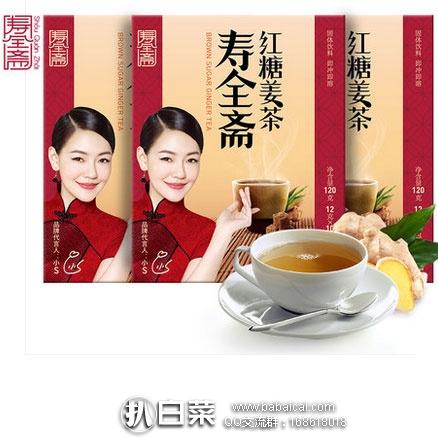 天猫商城:百年老字号 寿全斋 红糖姜茶 120g*3盒 现价¥49.9,领取¥30元优惠券,实付¥19.9元包邮,折合¥6.3/盒