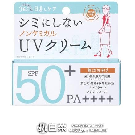 亚马逊海外购:石泽研究所 SPF50 PA++++ 防晒隔离霜 40g 特价¥109.45,凑单免费直邮含税到手¥120