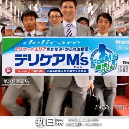 日本亚马逊:池田模范堂 男性 私处 杀菌止痒膏 15g 折后实付815日元(约¥52)