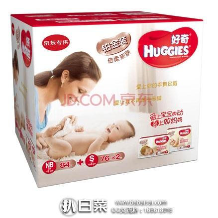苏宁易购:HUGGIES 好奇 铂金装 婴儿纸尿裤 拼购促销专场!