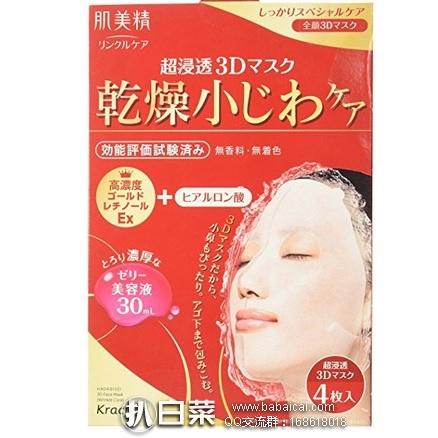 亚马逊海外购:Kracie 肌美精 3D保湿面膜 4枚装 特价¥45.66,凑单直邮免运费,含税到手仅¥52