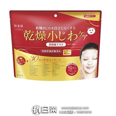 亚马逊海外购:Kracie嘉娜宝肌美精 抗干纹面膜 40片 特价¥40.39,凑单直邮免运费,含税到手约¥45