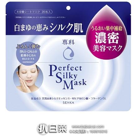 日本亚马逊:资生堂 SENKA 洗颜专科 集中补水保湿面膜 28枚 现816日元,领券8折实付新低653日元(¥40)