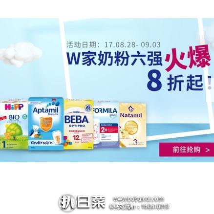 Windeln:德国W家 多款奶粉低至8折促销 可直邮中国