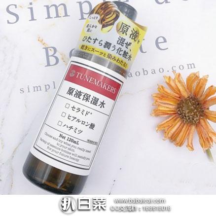 亚马逊海外购:TUNEMAKERS 神经酰胺原液化妆水120ml 特价¥120.94,凑单免费直邮,含税到手¥135