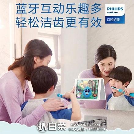 亚马逊中国:镇店之宝,Philips 飞利浦 HX6322/04 蓝牙版 声波震动儿童牙刷 刷头×2 限时特价¥299包邮