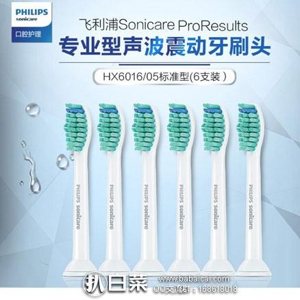 亚马逊中国:镇店之宝,Philips 飞利浦 HX6016/05 电动牙刷刷头 6支装 特价至¥219包邮