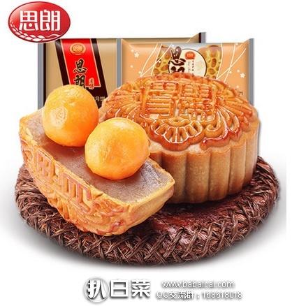 天猫商城:思朗 双黄白莲蓉月饼320g 现¥32.8,买两组(640g)可双重优惠,实付¥39.2包邮