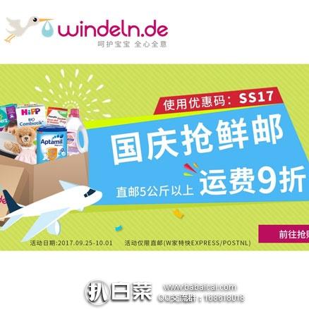 Windeln:Windeln家现有直邮商品5公斤以上邮费9折促销,另有清仓商品低至5折起