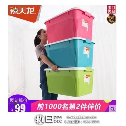 天猫商城:禧天龙 52升塑料收纳箱*3个 现聚划算团购价¥99,领券减¥20实付新低¥79包邮
