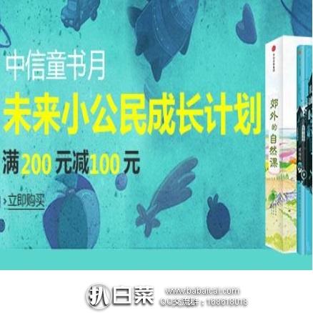 亚马逊中国:中信童书月促销!领券满¥200减100