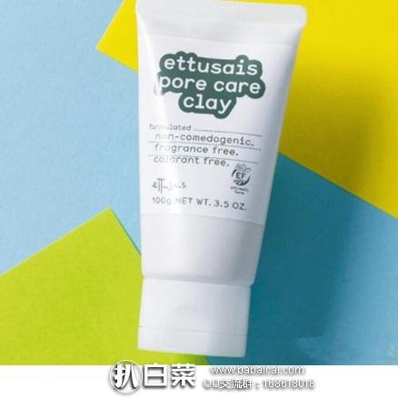 亚马逊海外购:ETTUSAIS 艾杜纱 深层清洁黏土面膜 100g 特价¥59.95,凑单直邮免运费,含税到手仅¥67
