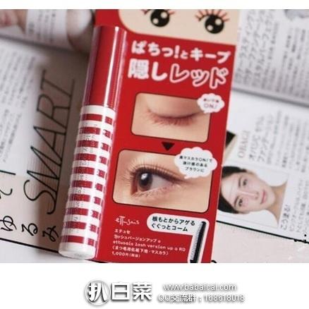 亚马逊海外购:Ettusais 艾杜纱 睫毛膏打底膏6g 红色限定版 现¥59.95,凑单免费直邮,含税到手¥67
