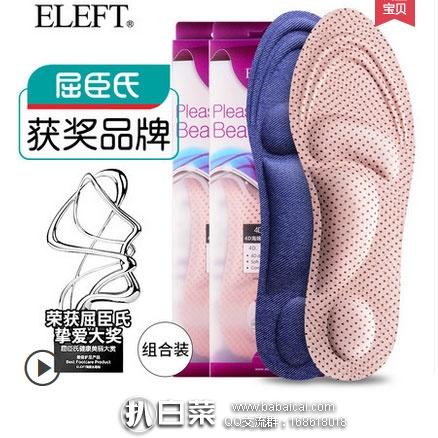 天猫商城:Eleft 4D运动按摩防臭鞋垫 多色可选,现¥19.9,领取¥10优惠券,实付¥9.9包邮