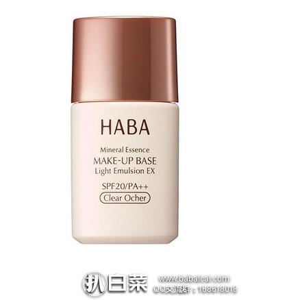亚马逊海外购:HABA 无添加润色保湿隔离妆前乳 25ml #01自然色 降至¥155.76,凑单免费直邮,含税到手约¥174