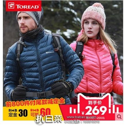 天猫商城:探路者 极地系列 HADF91051 情侣款羽绒服预售价¥299,支付定金¥30抵¥60,到手实付¥269包邮