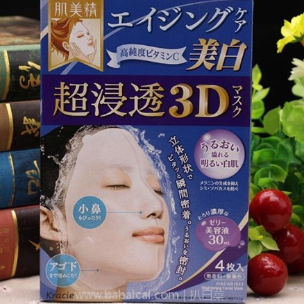 日本亚马逊:Kracie 嘉娜宝 肌美精立体3D 超浸透美白补水面膜4枚 补货648日元(¥39)