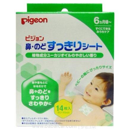 日本亚马逊:Pigeon贝亲 婴儿呼吸舒缓贴 鼻通贴 14枚 新低422日元(¥25)