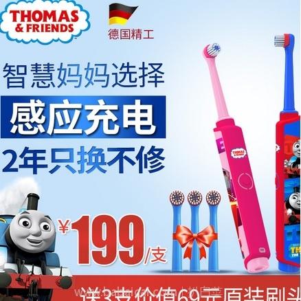 天猫商城:托马斯和朋友 TC1701 智能儿童感应充电款电动牙刷 多送3个刷头 现¥199,领券减¥80实付¥119包邮