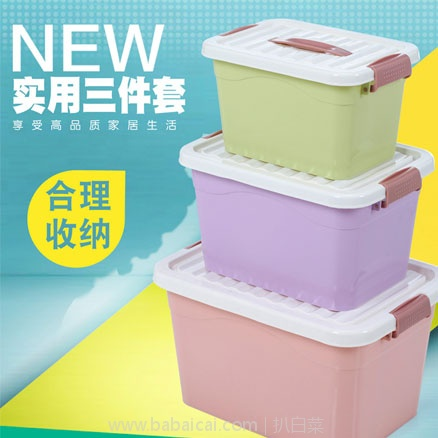 淘宝Taobao:沃之沃 手提式带盖收纳箱三件套 现价¥29,领取¥5优惠券,实付¥24包邮