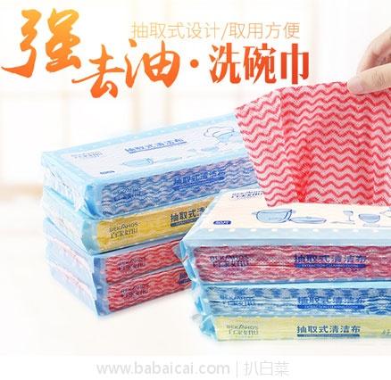 天猫商城:百家好世 去油污洗碗布 50片 现价¥31.9,领取¥20优惠券,券后实付¥11.9包邮