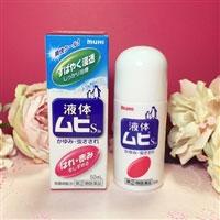 日本亚马逊:muhi池田模范堂 防蚊虫叮咬快速止痒 滴剂 50ml 降至476日元(¥30)