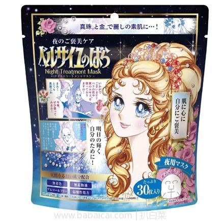 日本亚马逊:新款Creer beaute凡尔赛 玫瑰保湿晚安面膜 30片 补货1285日元(¥74)