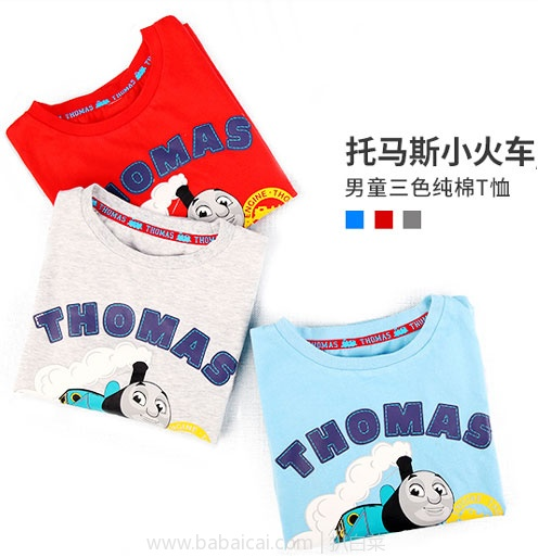 天猫商城:Thomas & Friends 托马斯和朋友 正版授权男童长袖纯棉T恤 3色可选,现价¥49,领取¥20优惠券,实付史低¥29包邮,买3件还可85折!