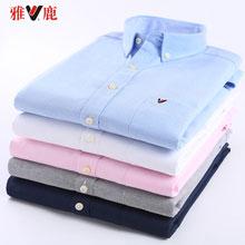 天猫商城:雅鹿 男士 纯色条纹牛津纺衬衫 多色选,现¥69,双重优惠,实付仅¥39包邮