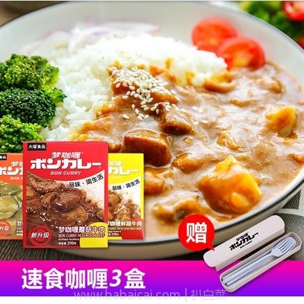 大塚食品 梦咖喱 日式风味 即食拌饭咖喱酱 210g*3盒装 赠餐具套装 现¥59,领券减¥20,实付¥39包邮