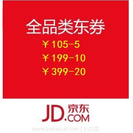京东商城:放券!¥105-5/199-10/300-15/399-20/500-2/¥700-30 全品类优惠券!