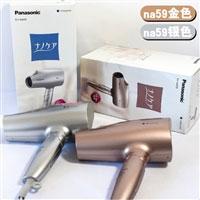 日本亚马逊:Panasonic松下 电吹风 纳米水离子护理 EH-NA59-S 降至8540日元(¥526)
