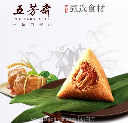 天猫商城:五芳斋 鲜肉粽100g*10只 现价¥34.9,领取¥5优惠券,实付¥29.9包邮