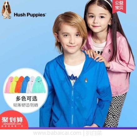 天猫商城:暇步士 Hush Puppies  男童女童皮肤衣 薄外套 防晒衣 多色 团购价¥138,多重优惠 实际到手可低至¥69包邮