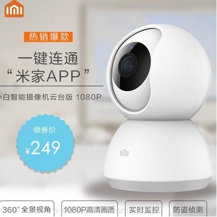 天猫商城:小米生态链,小白 004号 1080P云台版智能摄像头 特价¥169,领券减¥20实付历史低价¥149起包邮