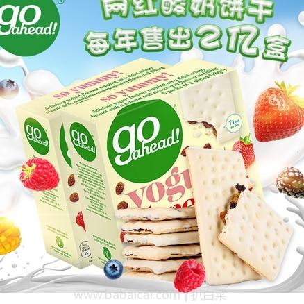 天猫商城:英国进口 Go ahead 水果酸奶乳酪夹心饼干 178gx2盒 半价¥22.5包邮