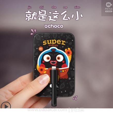天猫商城:iChoco 黑鱼 9mm超薄便携充电宝 3200mAh 多款 现特价¥68,领取¥20券,实付¥48包邮