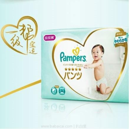 苏宁易购:日本进口 Pampers 一级帮宝适 婴儿纸尿裤、拉拉裤  拼购超低价,包邮!