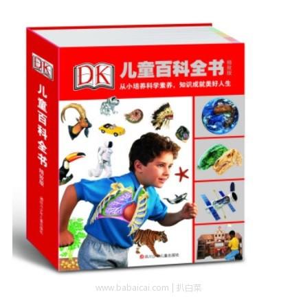 京东商城:DK 儿童百科全书(精致版)现特价¥35,可凑单叠加满¥200减¥100和优惠券