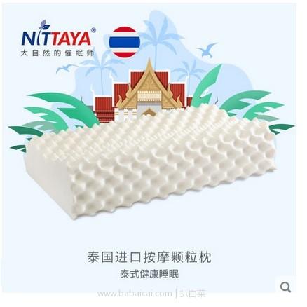 天猫商城:泰国原装进口,Nittaya 天然乳胶枕 颗粒款 现¥299,领券¥155优惠券,实付¥144包邮